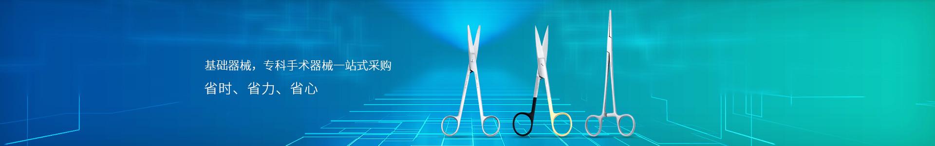 基础器械,专科手术器械一站式采购,省时省力省心