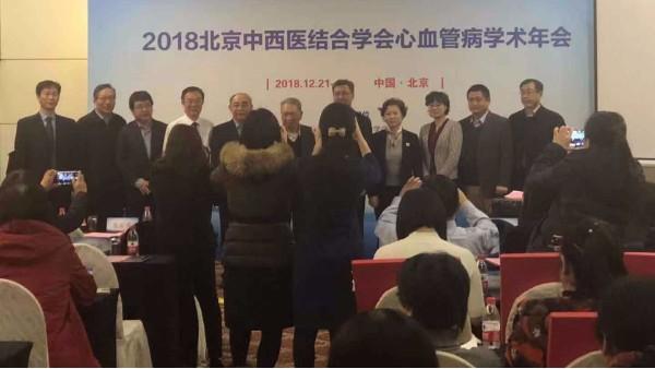 鸿翔利德 助力2018北京中西医结合学会心血病学术年会