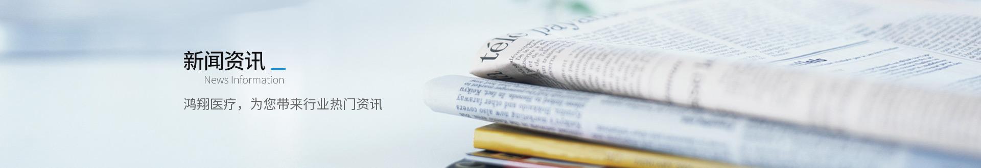 鸿翔医疗,为您带来行业热门资讯