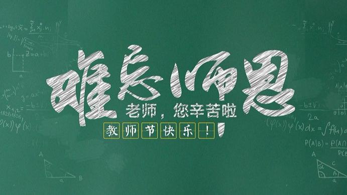 北京鸿翔利德商贸有限公司恭祝各位教师教师节快乐
