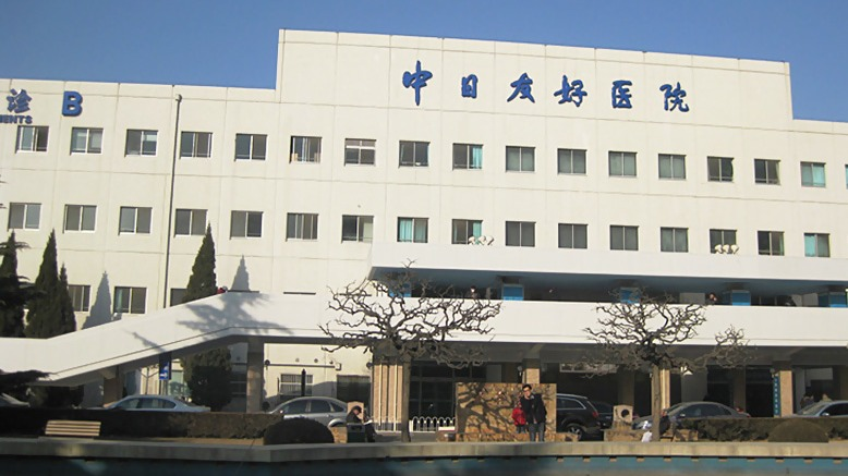 鸿翔利德与中日友好医院合作