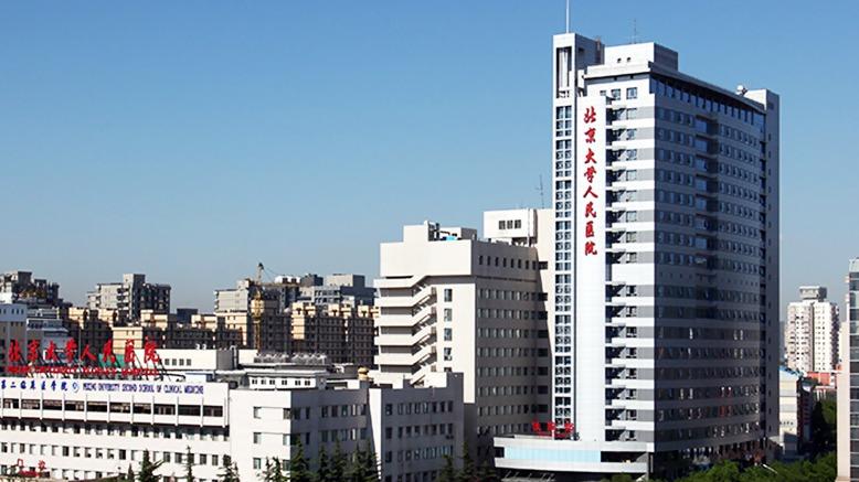 鸿翔利德与北京大学人民医院合作